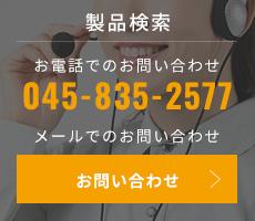 製品検索 お電話でのお問い合わせ045-835-2577